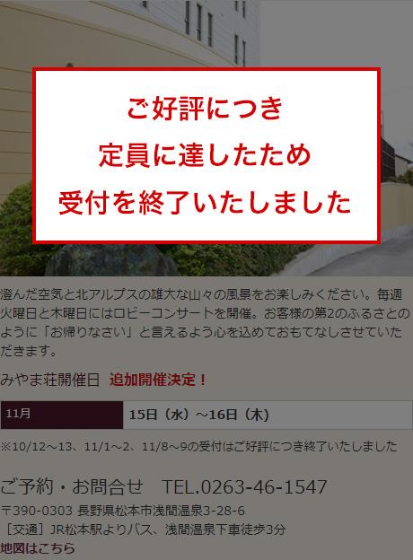 長野県・浅間温泉保養所みやま荘