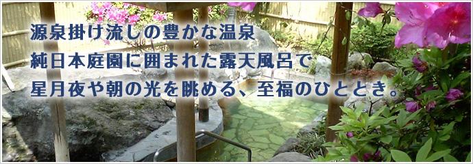 豊泉荘 イメージ画像