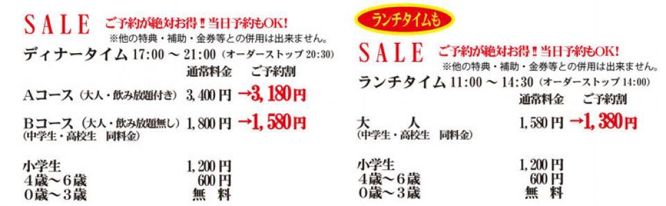 2月バイキングフェア価格