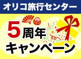 オリコ旅行センター5周年キャンペーン