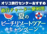 直行チャーター便利用 夏のビーチリゾートツアーキャンペーン