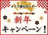 オリコ旅行ツアー 新年キャンペーン