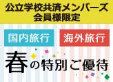 """公立共済メンバーズ会員様限定春の特別ご優待"""""""