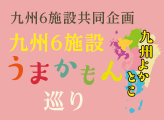 九州6施設共同企画 九州6施設 うまかもん巡り宿泊プラン