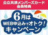 公立共済メンバーズカード会員様特典 6月はWEB申込みでオトク!キャンペーン
