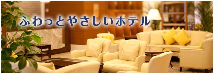 ホテル北野プラザ六甲荘 イメージ画像