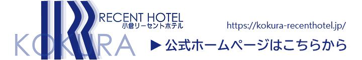 ホテル公式ホームページ