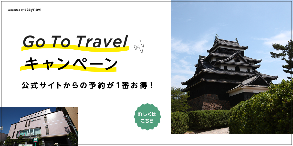 Go To Travelキャンペーンバナー