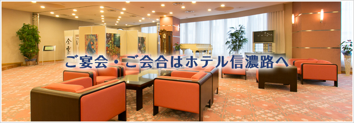 ホテル信濃路 イメージ画像