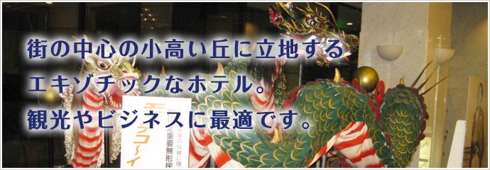 ホテルセントヒル長崎 イメージ画像
