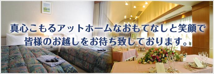 ホテルルブラ王山 イメージ画像
