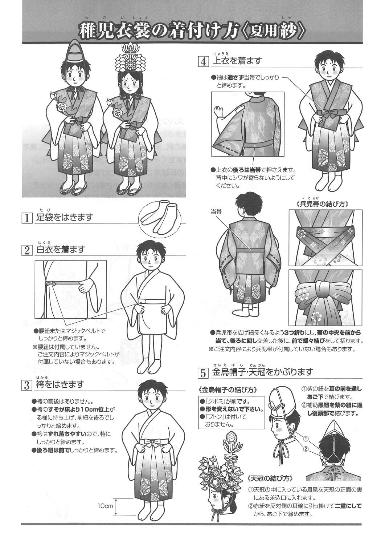 稚児衣裳の着付け方(夏用紗)
