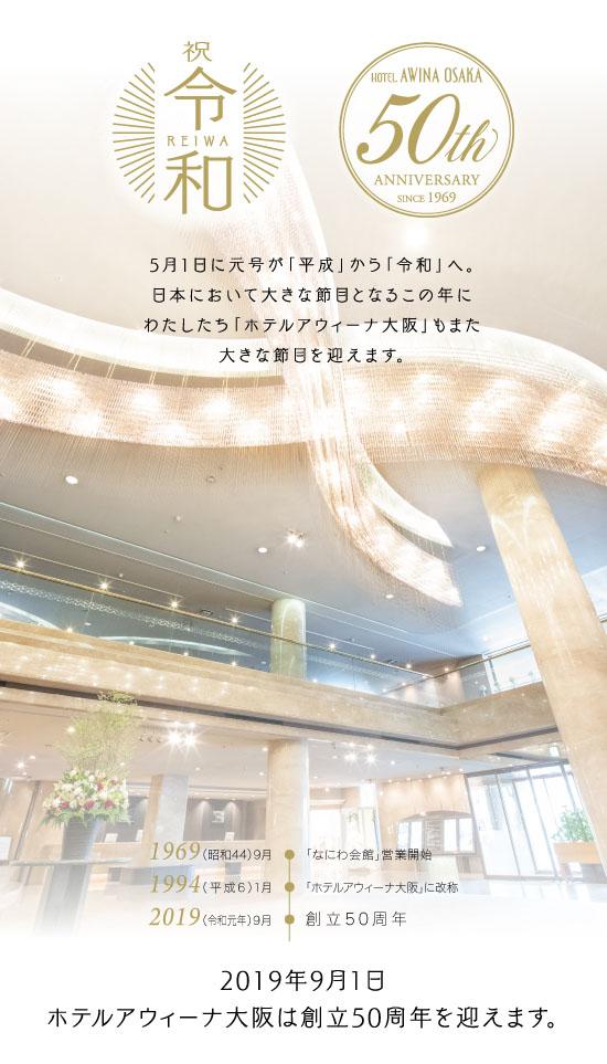 2019年9月1日 ホテルアウィーナ大阪は創立50周年を迎えます
