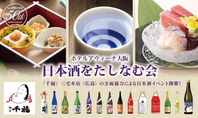 日本酒をたしなむ会