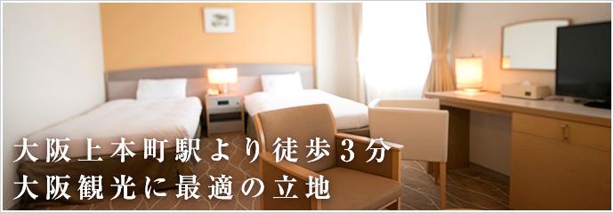 ホテルアウィーナ大阪 イメージ画像