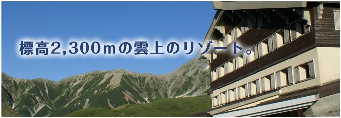 立山高原ホテル イメージ画像