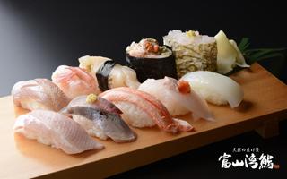 天然の生け簀『富山湾鮨』