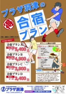 合宿草深-2015のコピー