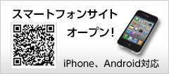 スマートフォンサイトオープン